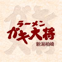 ラーメンガキ大将 柏崎店