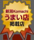 新潟Komachi「うまい店」掲載店