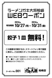 coupon_20141026