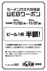 coupon_20141103