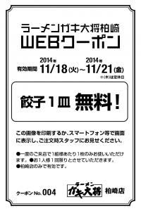 coupon_20141118