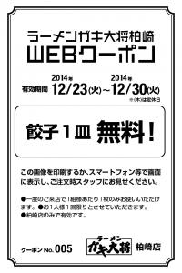 coupon_20141223