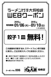 coupon_20150106