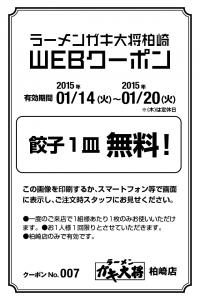 coupon_20150113