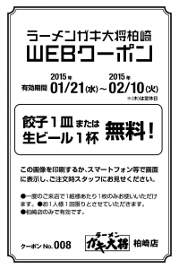 coupon_20150121